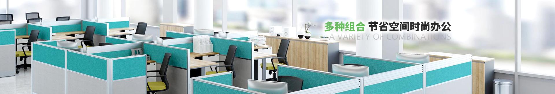 伟豪家具屏风卡位多种组合,节省空间时尚办公