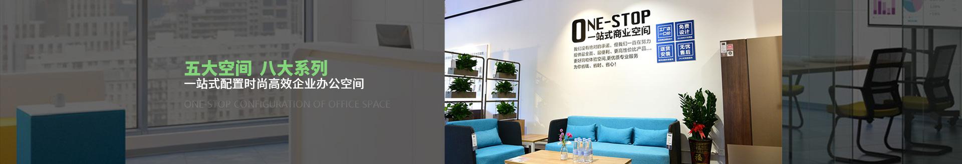 伟豪家具一站式配置时尚企业办公空间