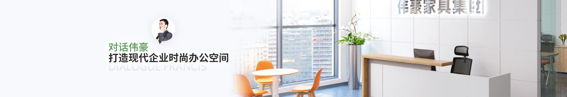 伟豪家具打造现代企业时尚办公空间
